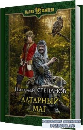 Николай Степанов. Алтарный маг (Аудиокнига)
