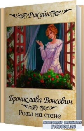 Бронислава Вонсович. Розы на стене (Аудиокнига)
