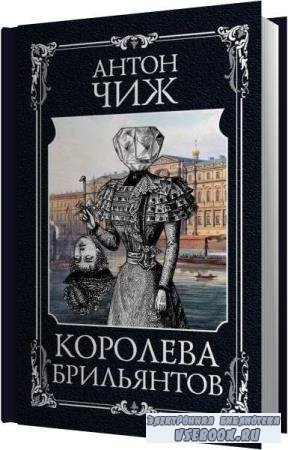 Антон Чиж. Королева брильянтов (Аудиокнига)
