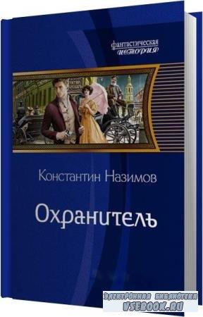 Константин Назимов. Охранитель (Аудиокнига)