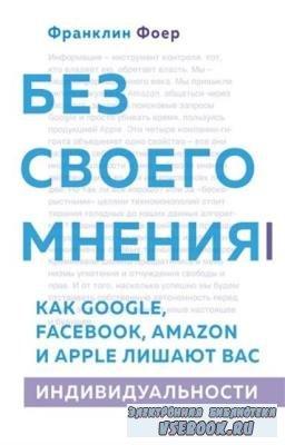Фоер Франклин - Без своего мнения. Как Google, Facebook, Amazon и Apple лиш ...