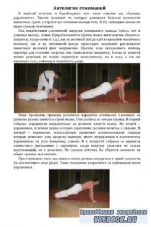 П. Клопов - Антология отжиманий (2008)