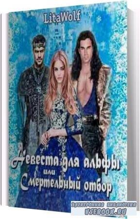 Татьяна Виноградова. Невеста для альфы, или Смертельный отбор (Аудиокнига)