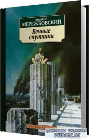Дмитрий Мережковский. Вечные спутники (Аудиокнига)
