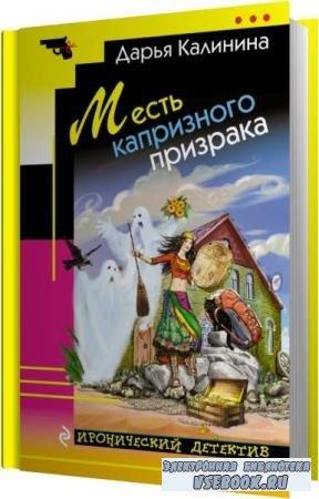 Дарья Калинина. Месть капризного призрака (Аудиокнига)