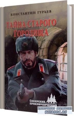 Константин Гурьев. Тайна старого городища (Аудиокнига)