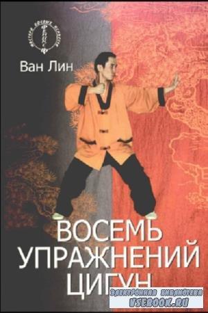 Лин Ван - Восемь упражнений цигун (2003)