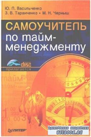 Ю.П.Васильченко,З.В.Таранченко - Самоучительпотайм-менеджменту (2007)