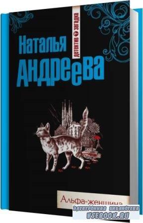 Наталья Андреева. Альфа-женщина (Аудиокнига)