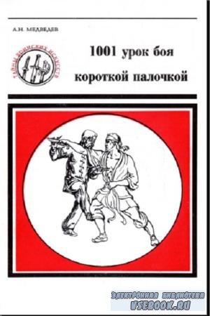 А.Н. Медведев - 1001 урок боя короткой палочкой (1994)