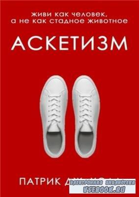 Патрик Дж. Холл - Аскетизм (2019)