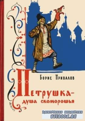 Привалов Б.А. - Петрушка - душа скоморошья (1963)