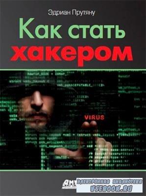 Эдриан Прутяну - Как стать хакером: Сборник практических сценариев, позволяющих понять, как рассуждает злоумышленник (2020)