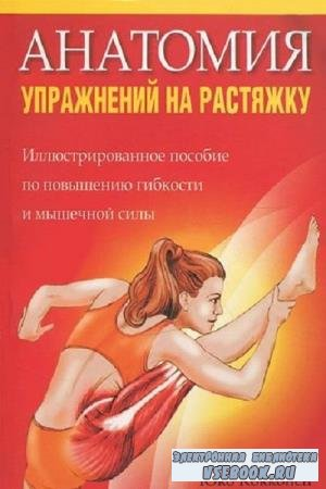 А. Нельсон, В. Кокконен - Анатомия упражнений на растяжку (2014)