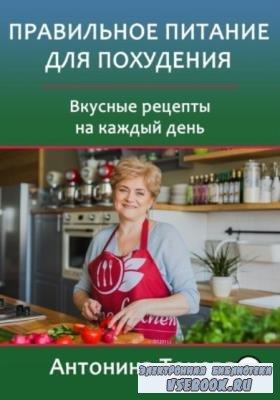 Тонева Антонина - Правильное питание для похудения. Вкусные рецепты на кажд ...