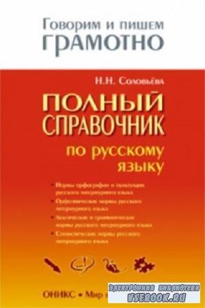 Н.Н. Соловьёва - Полный справочник по русскому языку (2010)
