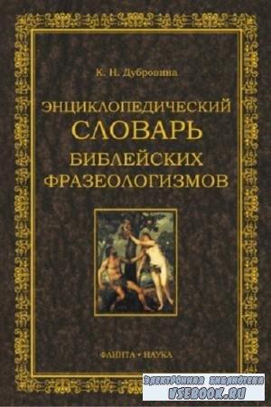 К.Н. Дубровина - Энциклопедический словарь библейских фразеологизмов (2010)