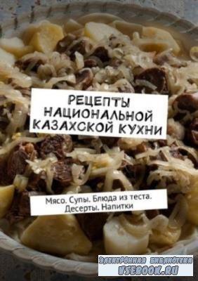 Алдар Косе - Рецепты национальной казахской кухни. Мясо. Супы. Блюда из тес ...