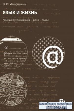 В.И. Аннушкин - Язык и жизнь. Книга о русском языке - речи - слове (2010)