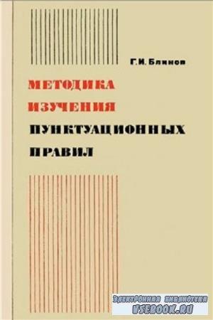 Григорий Блинов - Методика изучения пунктуационных правил (1972)