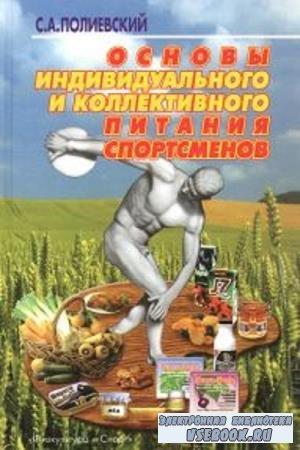 С.А. Полиевский - Основы индивидуального и коллективного питания спортсменов (2005)