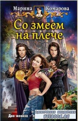 Марина Комарова - Собрание сочинений (15 книг) (2016-2019)