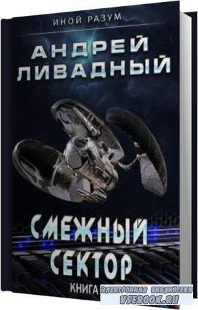 Андрей Ливадный. Смежный Сектор (Аудиокнига)