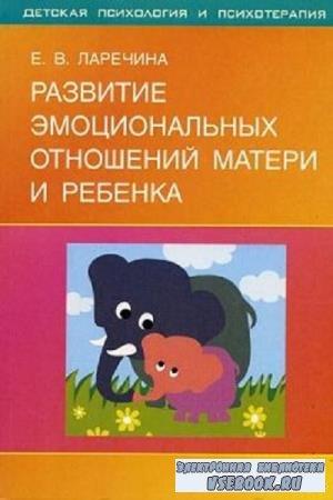 Е.В. Ларечина - Развитие эмоциональных отношений матери и ребенка (2004)