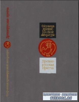 Сокровища Древнерусской литературы (11 книг) / Художественная / 1981-1991 / ...