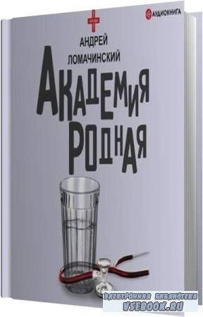 Андрей Ломачинский. Академия родная (Аудиокнига)