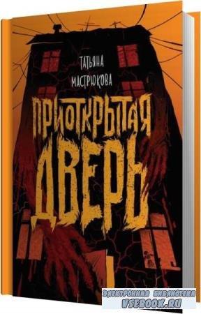 Татьяна Мастрюкова. Приоткрытая дверь (Аудиокнига)