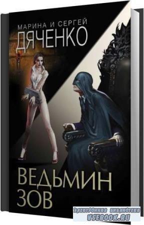 Дяченко Марина, Дяченко Сергей. Ведьмин зов (Аудиокнига)