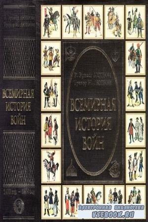 Эрнест Дюпюи, Тревор Н. Дюпюи - Всемирная история войн. Книга 2. 1400 год - ...
