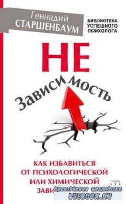 Геннадий Старшенбаум - НеЗависимость. Как избавиться от психологической или ...