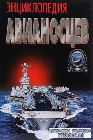 В.В. Бешанов - Энциклопедия авианосцев (2002)