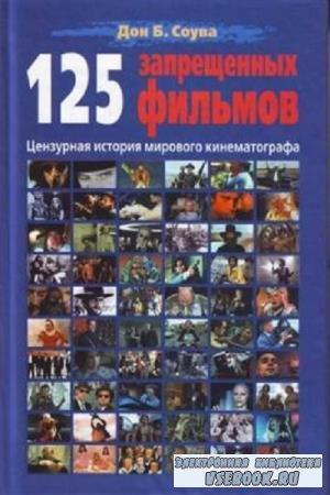 Дон Б. Соува - 125 Запрещенных фильмов. Цензурная история мирового кинематографа (2007)