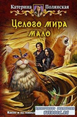 Катерина Полянская - Собрание сочинений (27 книг) (2013-2019)