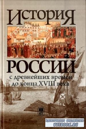 Б.Н. Флоря - История России с древнейших времен до конца XVIII века (2010)