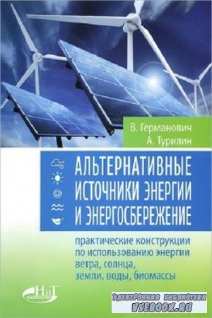 Германович В., Турилин А. - Альтернативные источники энергии и энергосбережение. Практические конструкции по использованию энергии ветра, солнца, воды, земли, биомассы (2014)