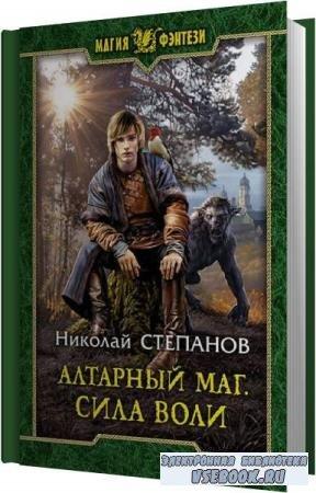 Николай Степанов. Сила воли (Аудиокнига)