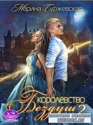 Марина Суржевская - Собрание сочинений (29 книг) (2014-2020)