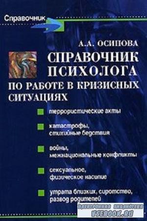 А.А. Осипова - Справочник психолога по работе в кризисных ситуациях (2005)