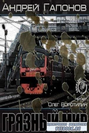 Андрей Гапонов. Грязный мир. Начало (Аудиокнига)