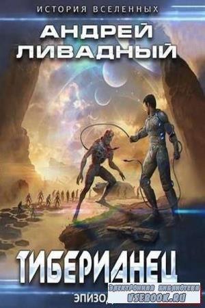 Андрей Ливадный. Тиберианец (Аудиокнига)