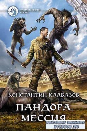 Константин Калбазов. Мессия (Аудиокнига)