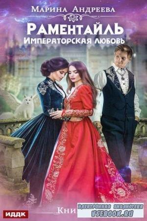 Марина Андреева. Императорская любовь (Аудиокнига)