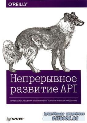 Меджуи М., Уайлд Э., Митра Р., Амундсен М. - Непрерывное развитие API. Правильные решения в изменчивом технологическом ландшафте (2020)