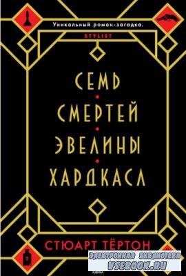 Стюарт Тёртон - Семь смертей Эвелины Хардкасл (2018)
