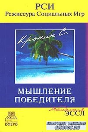 С. Кронин - Мышление победителя. Методология ЭССЛ (2004)