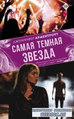 Дженнифер Арментроут - Собрание сочинений (44 книги) (2012-2019)